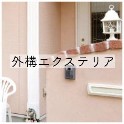 【参考価格】外構エクステリア/外構リフォーム (5万円 〜)