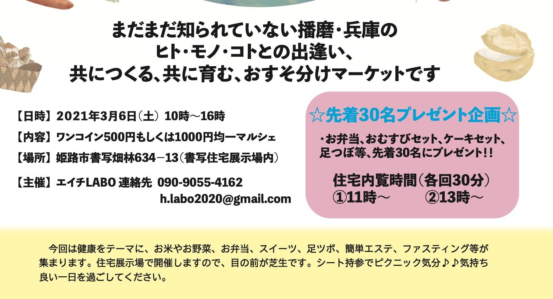 【現地払い専用】3/6限定 おすそ分けマルシェ参加券のイメージその1