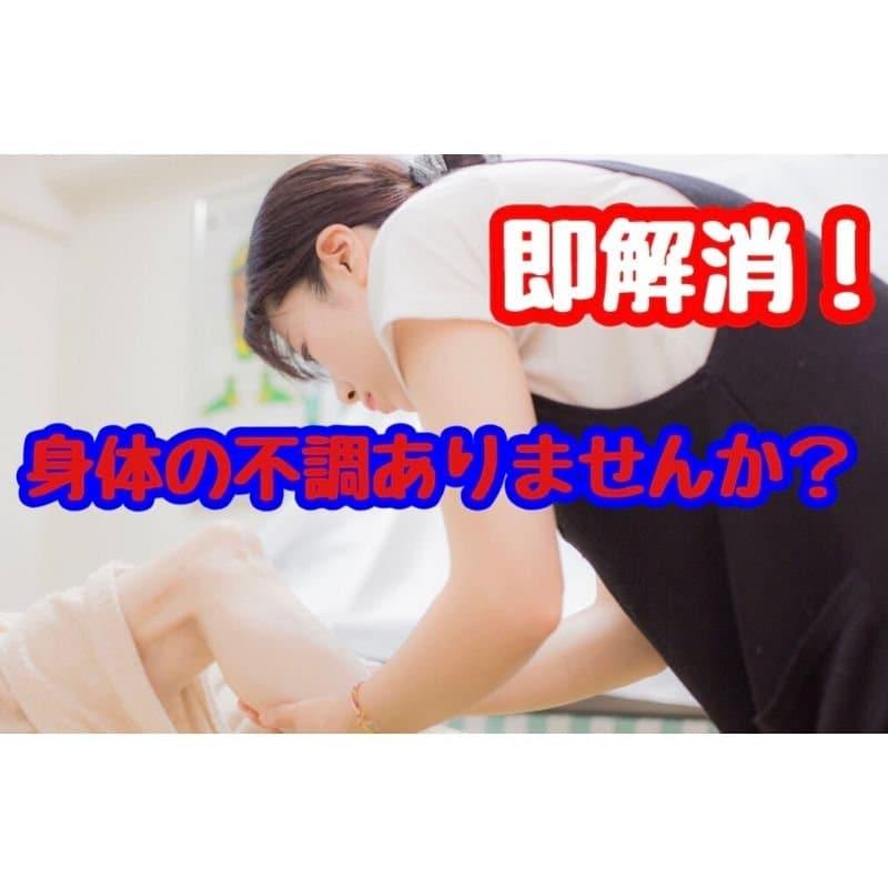 足ツボ 大阪50分【男性専用】足ツボサロンSKIP.スキップのイメージその6