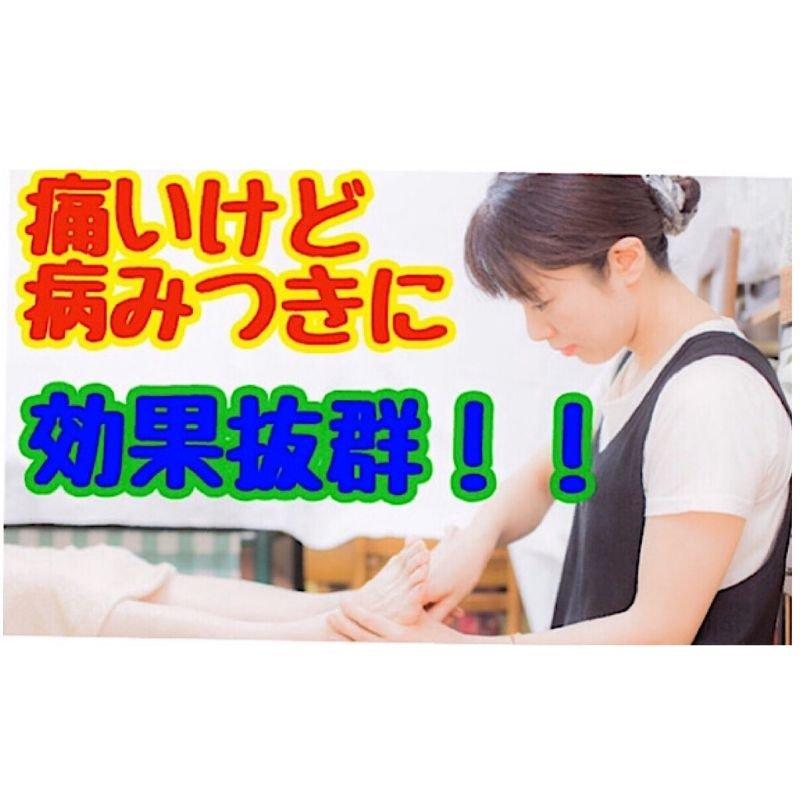 足ツボ痛い❘東京40分【女性限定】男性は紹介のみ❘足ツボサロンSKIP.スキップのイメージその5