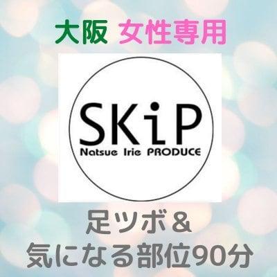 足ツボ&気になる部位90分 大阪 女性 男性は紹介のみ❘足ツボサロンSKIP.スキップ