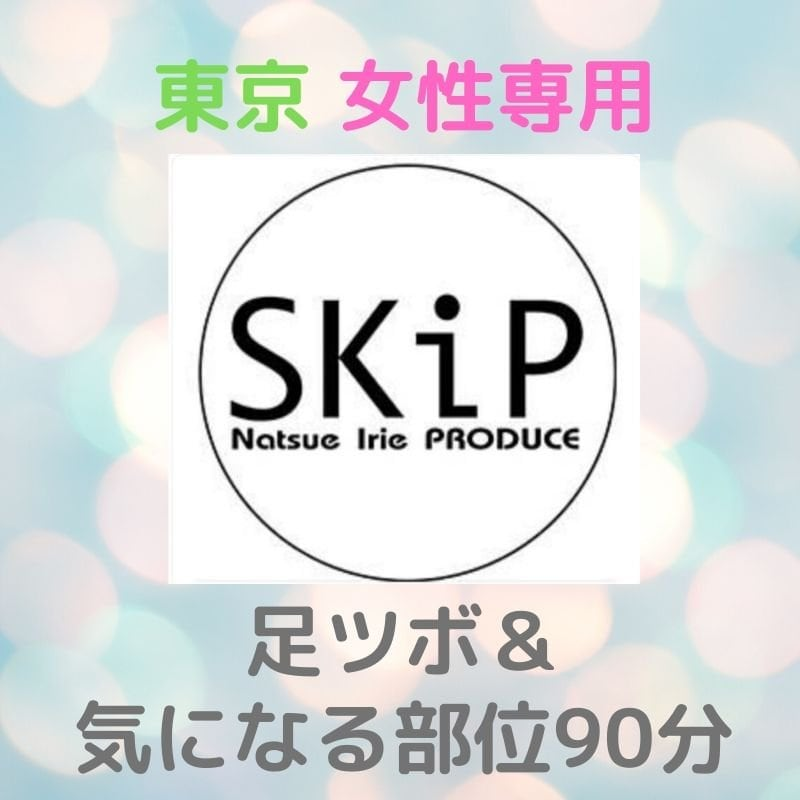 足ツボ&気になる部位90分 東京 女性 男性は紹介のみ❘足ツボサロンSKIP.スキップのイメージその1