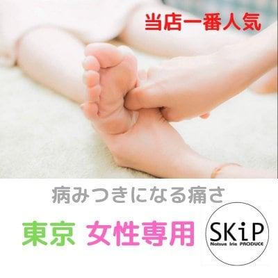 足ツボ痛い❘東京40分【女性限定】男性は紹介のみ❘足ツボサロンSKIP.スキップ