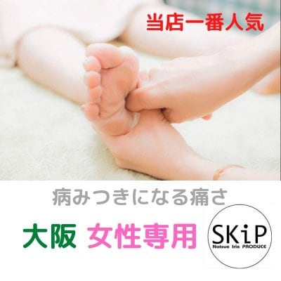 足ツボ 大阪50分【女性専用】男性は紹介のみ❘足ツボサロンSKIP.スキップ