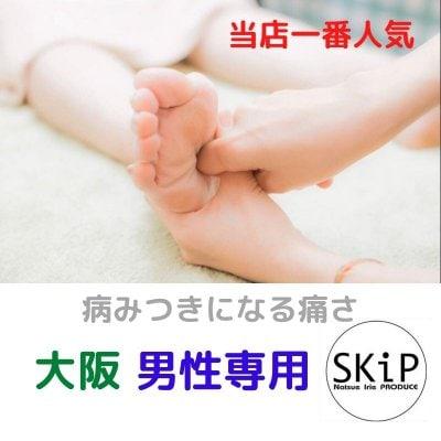 足ツボ 大阪50分【男性専用】足ツボサロンSKIP.スキップ