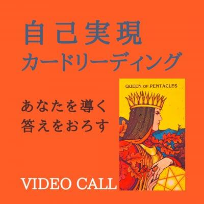 【宇宙セッション】自己実現リーディング15分【カード対話・テレビ通話】
