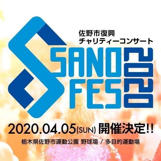 佐野市復興チャリティーコンサート SANO FES 2020のイメージその1