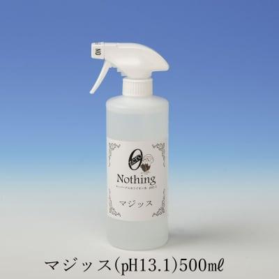 【購入制限なし!】【除菌】マジッス ph13.1 500㎖
