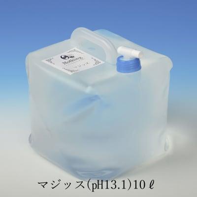 【洗浄・除菌・消臭効果バツグン】マジッス ph13.1 10ℓ