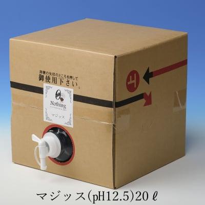 【洗浄・除菌・消臭効果バツグン】マジッス ph12.5 20ℓ