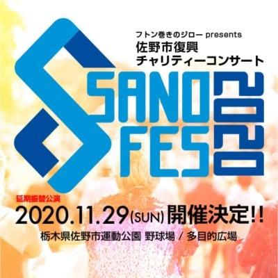 佐野市復興チャリティーコンサート SANO FES 2020