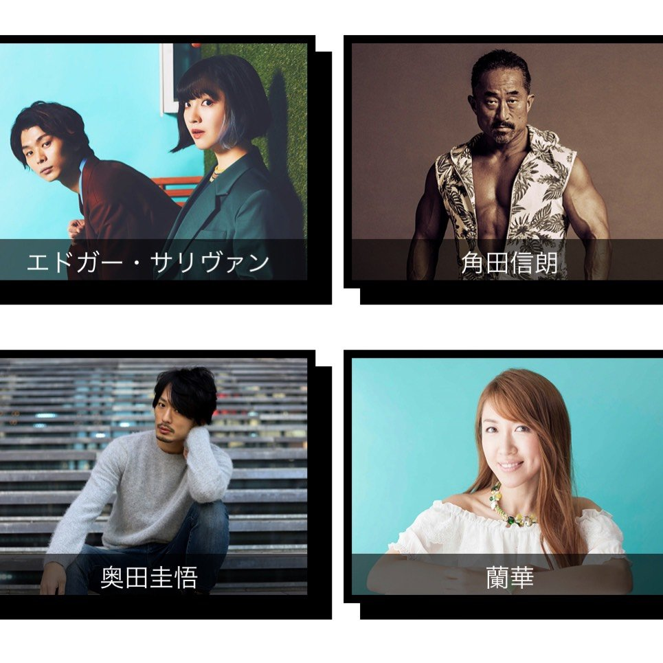 佐野市復興チャリティーコンサート SANO FES 2020のイメージその3