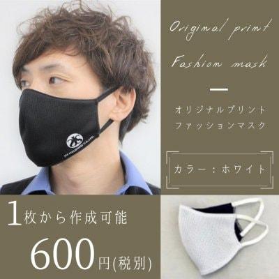 【ホワイト】【オリジナルプリント1枚〜作成可】【メッシュ吸汗速乾冷涼UVカット】ファッションマスク【マーク加工1か所】