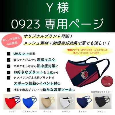 【Y様0923】専用ページ