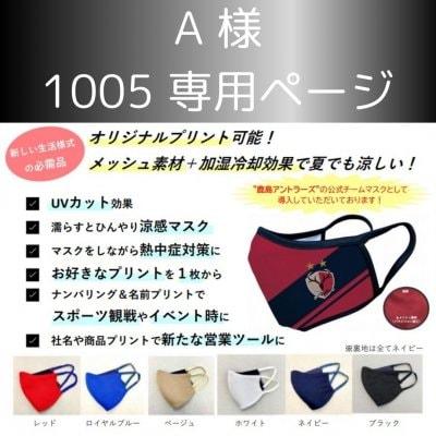 【A様1005】専用ページ