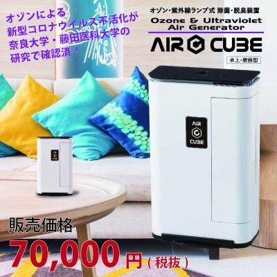 【コロナウイルス殺菌】【救急車搭載】エアキューブ Air Cube 卓上式(最大16畳対応)