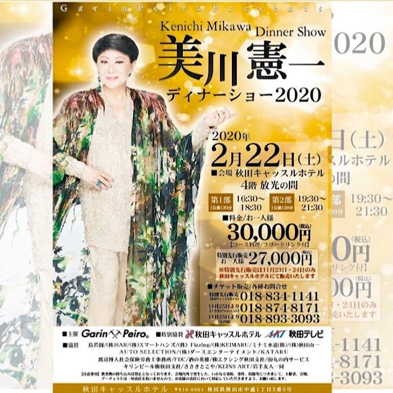 美川憲一ディナーショー2020 前売券のイメージその1