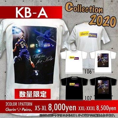 KB-A/Garinpeiro(ガリンペイロ)Tシャツ