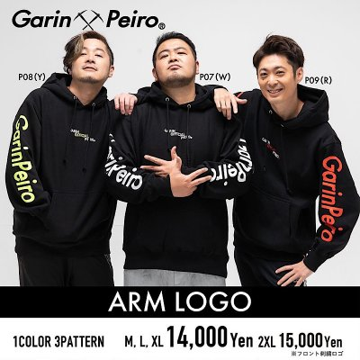 ARM LOGO/Garinpeiro(ガリンペイロ)パーカー