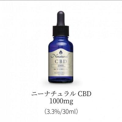 安心安全の日本産ニーナチュラルCBDオイル NinaturalCBD1000mg (3.3%/3...