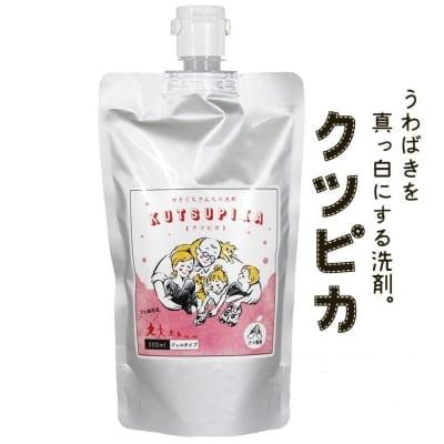 販売準備中【クツピカ】ママの声から生まれたうわばきを真っ白にする洗剤