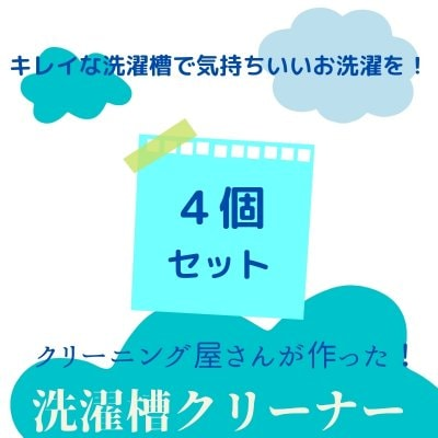【4個セット】洗濯槽クリーナー【クリーニング屋さんが作った!】キレ...