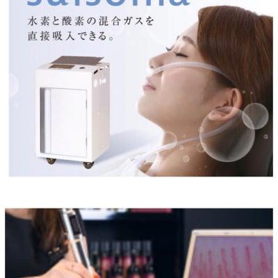 【リニューアル記念】水素美容体験&毛細血管測定