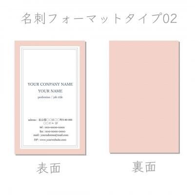 名刺作成 フォーマットタイプ 02