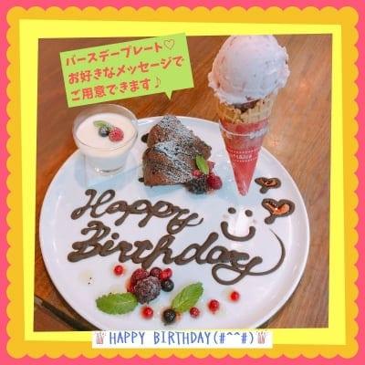 誕生日や記念日に★デザート3種のメッセージプレート!!