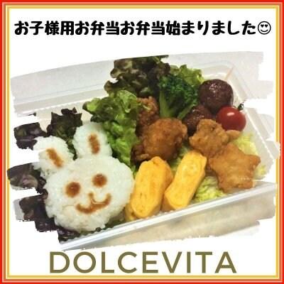 期間限定!!【テイクアウト専用】お子様用お弁当☆ ※事前予約必須