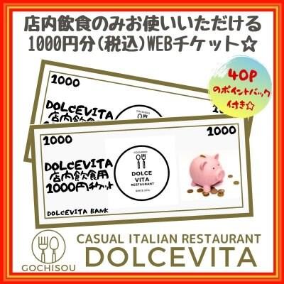 1000円分(税込)お食事チケット☆高還元ポイント付き☆お友達への贈答用にも◎