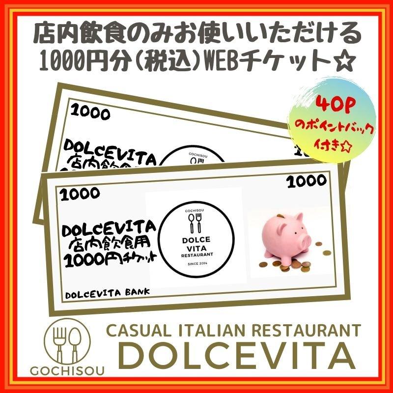 1000円分(税込)お食事チケット☆高還元ポイント付き☆お友達への贈答用にも◎のイメージその1