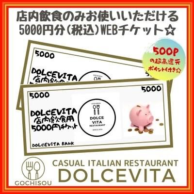 5000円分(税込)お食事チケット☆超高還元ポイント付き☆お友達への贈答用にも◎