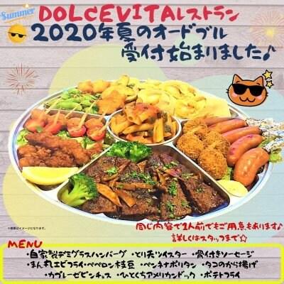ドルチェヴィータ特製パーティーオードブル お得なウェブチケット(店頭受け取り専用)
