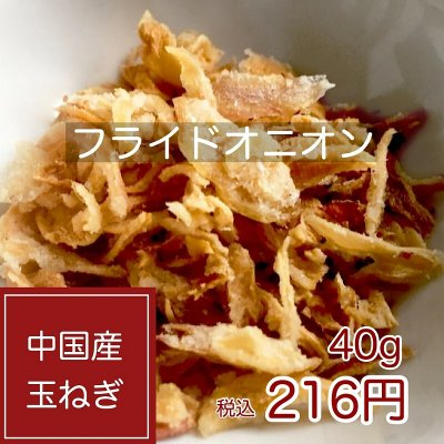 フライドオニオン【1パック】40g|中国産たまねぎ