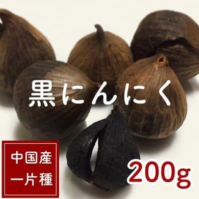 黒にんにく一片種200g