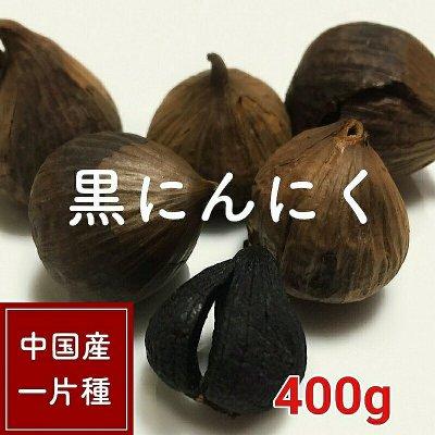 黒にんにく一片種400g