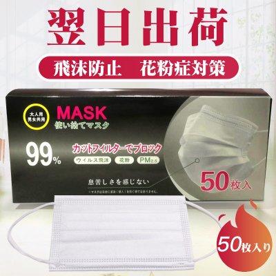 使い捨てマスク  白色 不織布 3層構造50枚 普通サイズ 大人