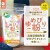 離乳食用米粉「ゆめぴりか粉」40g×3個セット