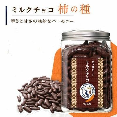 チョコレート柿の種 ボトル入り 380g