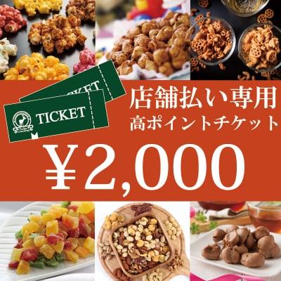 奈良斑鳩店 現地払い専用 2000円お買い物チケット