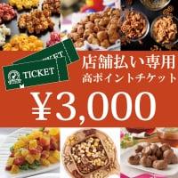 奈良斑鳩店 現地払い専用 3000円お買い物チケット