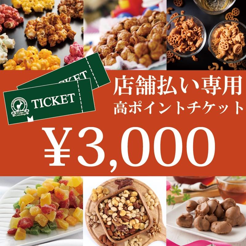 奈良斑鳩店 現地払い専用 3000円お買い物チケットのイメージその1