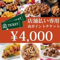 奈良斑鳩店 現地払い専用 4000円お買い物チケット