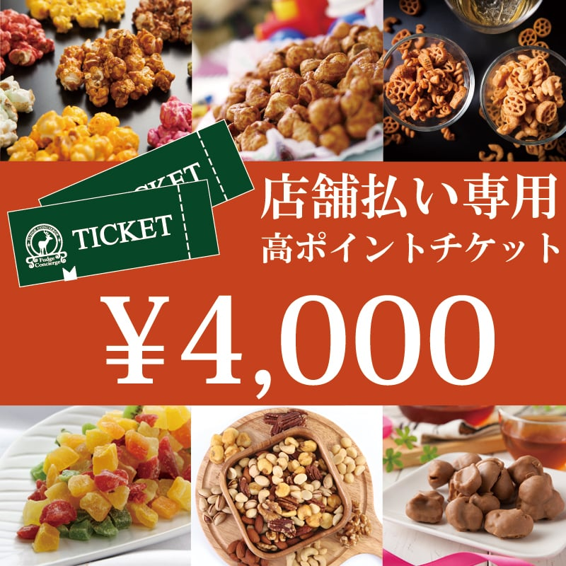 奈良斑鳩店 現地払い専用 4000円お買い物チケットのイメージその1