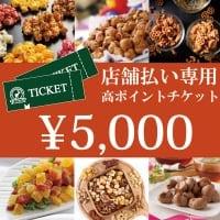 奈良斑鳩店 現地払い専用 5000円お買い物チケット