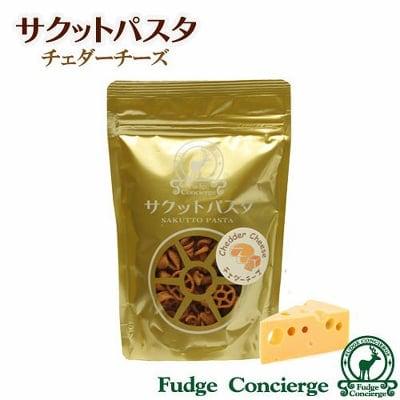 サクットパスタ【チェダーチーズ味】 パスタがスナック菓子に大変身♪