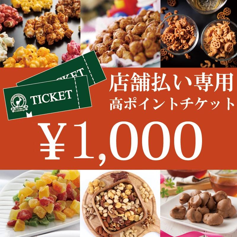 奈良斑鳩店 現地払い専用 1000円お買い物チケットのイメージその1