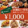 奈良斑鳩店 現地払い専用 1000円お買い物チケット