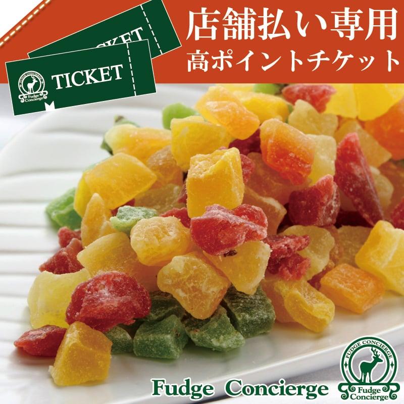 ドライフルーツミックス 1kg 奈良斑鳩店 現地払い専用 チケットのイメージその1